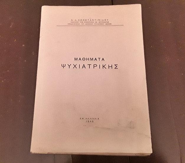 Παλιά βιβλία για όλες τις επιστήμες | ΩΚΥΠΟΥΣ παλαιοβιβλιοπωλείο | OKYPUS Old Books