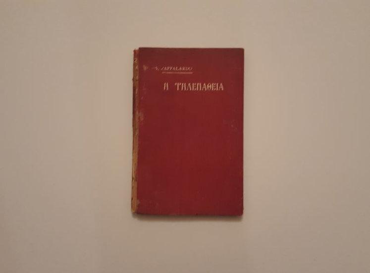 Η ΤΗΛΕΠΑΘΕΙΑ: ΜΕΤΑΒΙΒΑΣΙΣ ΤΗΣ ΣΚΕΨΕΩΣ (1911) - A. Pappalardo - ΩΚΥΠΟΥΣ ΠΑΛΑΙΟΒΙΒΛΙΟΠΩΛΕΙΟ