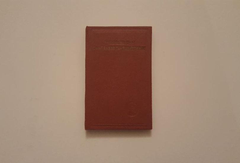 ΣΤΗΝ ΓΑΛΗΝΗ ΤΟΥ ΜΟΝΑΣΤΗΡΙΟΥ (1930) - Φλωράνς Μπάρκλεϋ - ΩΚΥΠΟΥΣ ΔΥΣΕΥΡΕΤΑ ΒΙΒΛΙΑ