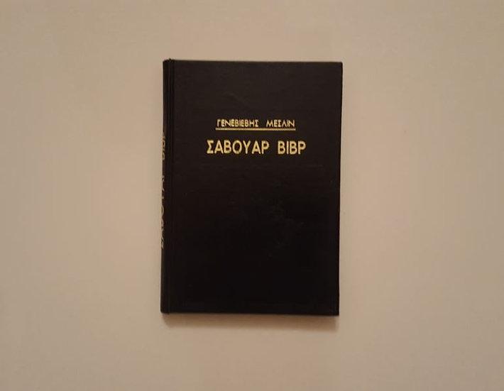 ΣΑΒΟΥΑΡ ΒΙΒΡ (εικονογραφημένο) - Γενεβιέβης Μεσλίν - ΩΚΥΠΟΥΣ ΠΑΛΑΙΟΒΙΒΛΙΟΠΩΛΕΙΟ