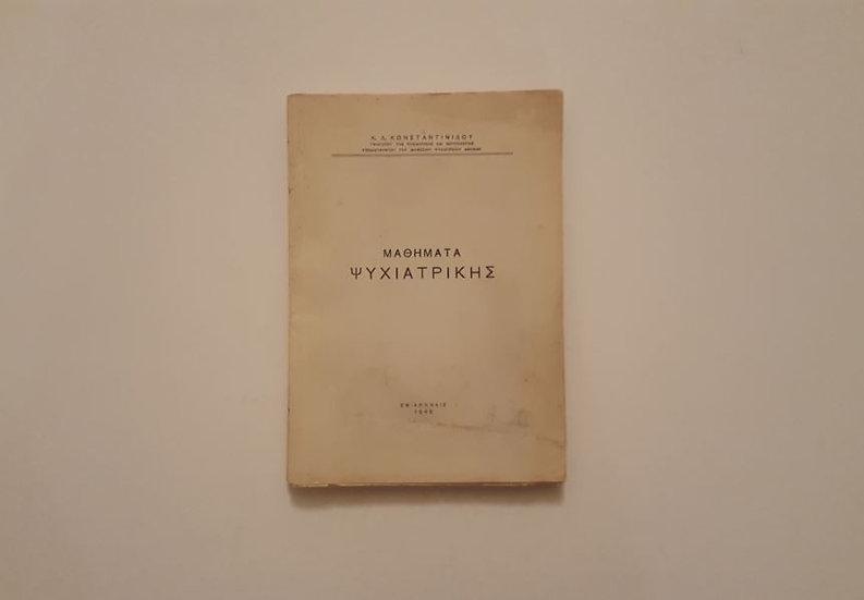 ΜΑΘΗΜΑΤΑ ΨΥΧΙΑΤΡΙΚΗΣ (1946) - Κ. Δ. Κωνσταντινίδου - ΩΚΥΠΟΥΣ ΣΠΑΝΙΑ ΒΙΒΛΙΑ