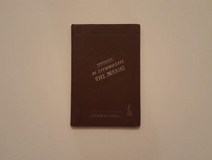 ΑΙ ΣΥΓΚΙΝΗΣΕΙΣ ΤΗΣ ΜΑΧΗΣ (1933) - Στρατηγός Daudignac - ΩΚΥΠΟΥΣ ΠΡΟΠΟΛΕΜΙΚΑ ΒΙΒΛΙΑ