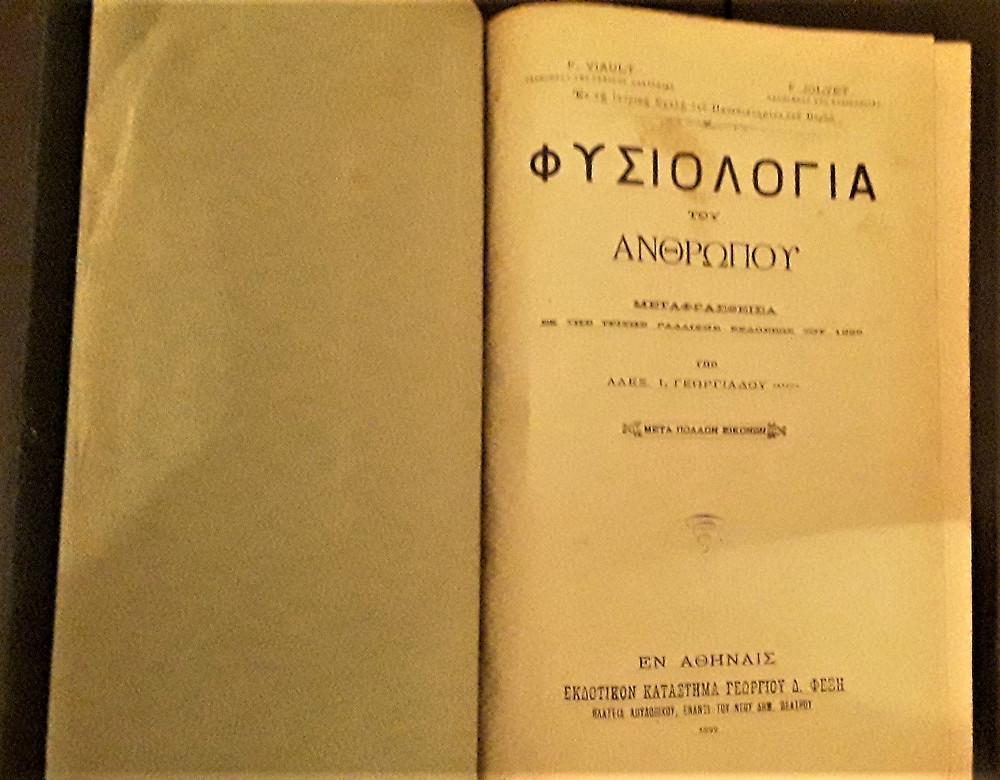 Φυσιολογία του Ανθρώπου - ΩΚΥΠΟΥΣ παλαιοβιβλιοπωλείο - OKYPUS Antique Bookshop