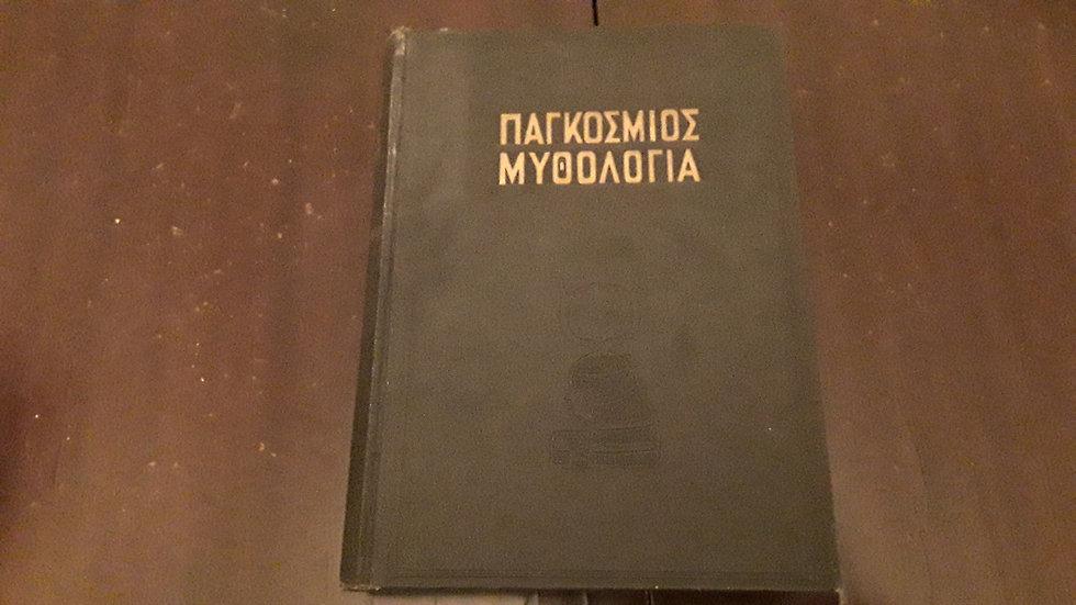 ΠΑΓΚΟΣΜΙΟΣ ΜΥΘΟΛΟΓΙΑ - Felix Guirand