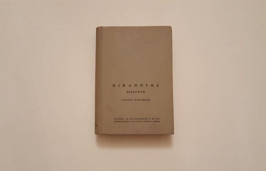 ΠΙΘΑΝΟΤΗΣ (ΕΙΣΑΓΩΓΗ) - Samuel Goldberg - ΩΚΥΠΟΥΣ ΠΑΛΑΙΟΒΙΒΛΙΟΠΩΛΕΙΟ