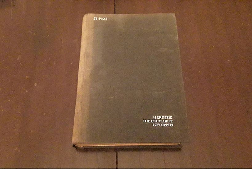 Η ΕΚΘΕΣΙΣ ΤΗΣ ΕΠΙΤΡΟΠΗΣ ΓΟΥΩΡΡΕΝ - ΩΚΥΠΟΥΣ ΠΑΛΑΙΑ ΒΙΒΛΙΑ - OKYPUS OLD BOOKS