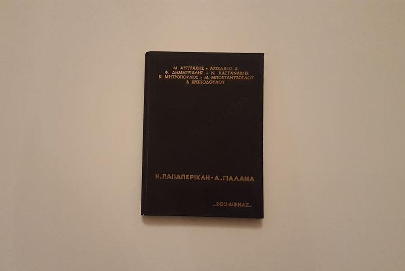 Η ΕΠΟΧΗ ΜΑΣ (ΣΑΤΙΡΑ ΚΑΙ ΣΚΙΤΣΟ) - Ν. Παπαπερικλή & Α. Γιαλαμά - ΩΚΥΠΟΥΣ ΣΠΑΝΙΑ ΒΙΒΛΙΑ
