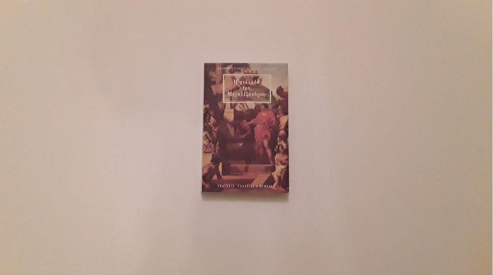 Η φυλλάδα του Μεγαλέξανδρου - ΩΚΥΠΟΥΣ ΠΑΛΑΙΟΒΙΒΛΙΟΠΩΛΕΙΟ