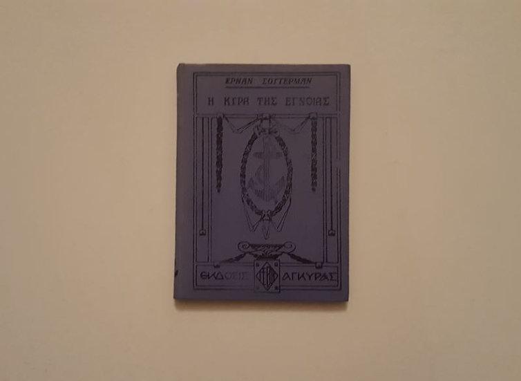 Η ΚΥΡΑ ΤΗΣ ΕΓΝΟΙΑΣ (1927) - Χέρμαν Σούντερμαν - ΩΚΥΠΟΥΣ ΠΑΛΑΙΟΒΙΒΛΙΟΠΩΛΕΙΟ