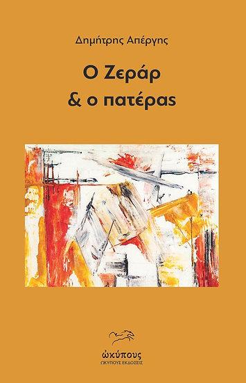 Ο ΖΕΡΑΡ & Ο ΠΑΤΕΡΑΣ - Δημήτρης Απέργης (ηλεκτρονική μορφή)