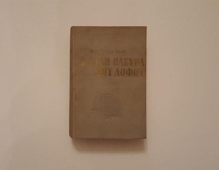 Η ΑΛΛΗ ΠΛΕΥΡΑ ΤΟΥ ΛΟΦΟΥ - B. H. Liddell Hart - ΩΚΥΠΟΥΣ ΠΑΛΙΑ ΜΕΤΑΧΕΙΡΙΣΜΕΝΑ ΒΙΒΛΙΑ