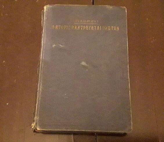 Σπάνια - Συλλεκτικά βιβλία | ΩΚΥΠΟΥΣ παλαιοβιβλιοπωλείο | OKYPUS Antique Bookshop