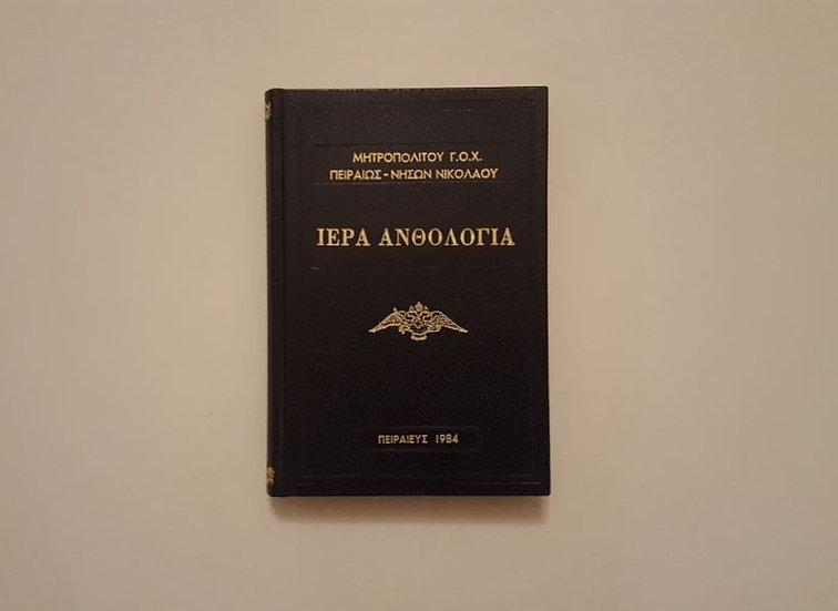 ΙΕΡΑ ΑΝΘΟΛΟΓΙΑ - Μητροπολίτου Γ.Ο.Χ. Πειραιώς-Νήσων Νικολάου - ΩΚΥΠΟΥΣ ΜΕΤΑΧΕΙΡΙΣΜΕΝΑ ΒΙΒΛΙΑ
