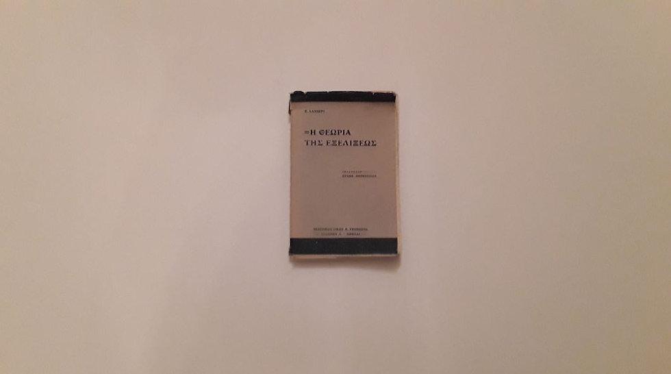 Η ΘΕΩΡΙΑ ΤΗΣ ΕΞΕΛΙΞΕΩΣ - Κ. ΛΑΜΠΕΡΤ - ΩΚΥΠΟΥΣ ΠΑΛΑΙΟΒΙΒΛΙΟΠΩΛΕΙΟ - OKYPUS OLD BOOKS