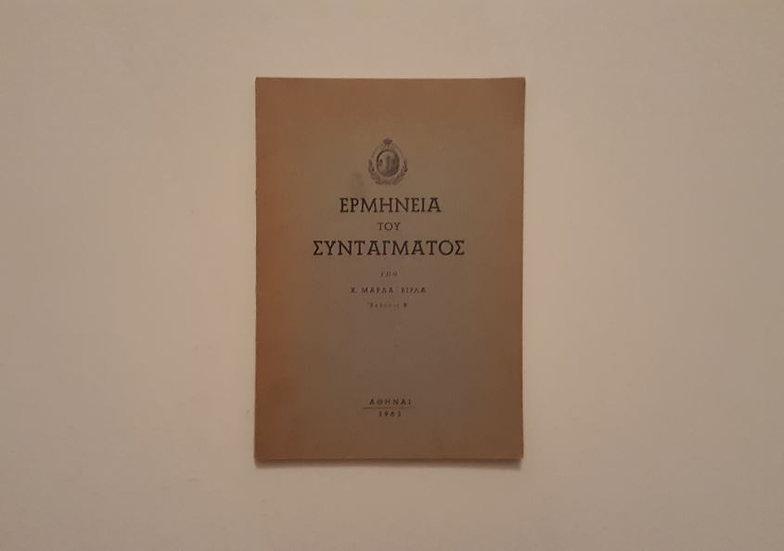 ΕΡΜΗΝΕΙΑ ΤΟΥ ΣΥΝΤΑΓΜΑΤΟΣ - υπό Χ. Μάρδα-Βίρλα - ΩΚΥΠΟΥΣ ΠΑΛΑΙΟΒΙΒΛΙΟΠΩΛΕΙΟ