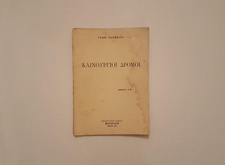 ΚΑΙΝΟΥΡΓΙΟΙ ΔΡΟΜΟΙ - Τάκη Ολύμπιου - ΩΚΥΠΟΥΣ ΠΑΛΑΙΟΒΙΒΛΙΟΠΩΛΕΙΟ