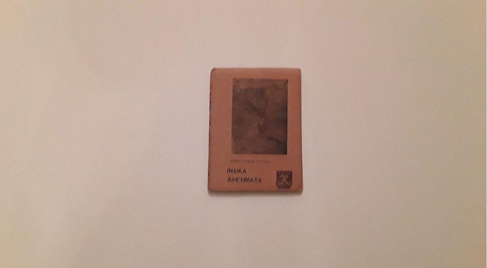 ΙΝΔΙΚΑ ΔΙΗΓΗΜΑΤΑ - ΤΑΓΚΟΡ - ΩΚΥΠΟΥΣ ΠΑΛΙΑ ΒΙΒΛΙΑ - OKYPUS USED BOOKS