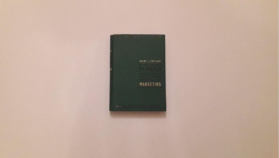 MARKETING - ΜΑΡΙΟΥ ΓΕΩΡΓΙΑΔΗ - ΩΚΥΠΟΥΣ ΠΑΛΑΙΟΒΙΒΛΙΟΠΩΛΕΙΟ - OKYPUS USED BOOKS