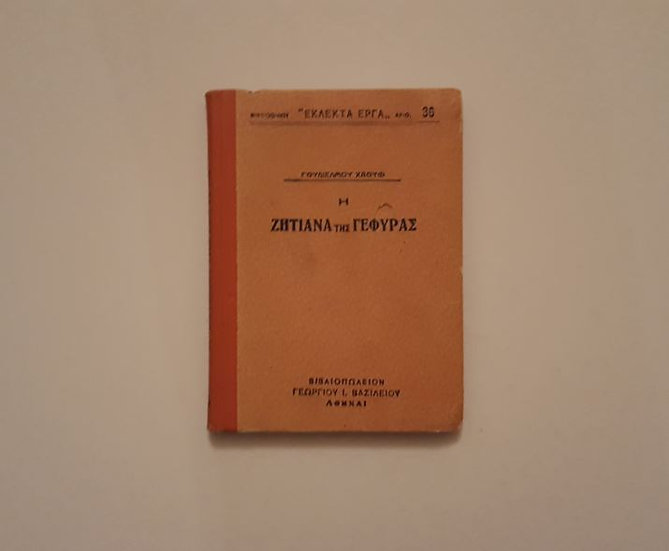 Η ΖΗΤΙΑΝΑ ΤΗΣ ΓΕΦΥΡΑΣ (1925) - Γουλιέλμου Χάουφ - ΩΚΥΠΟΥΣ ΠΑΛΙΑ ΒΙΒΛΙΑ