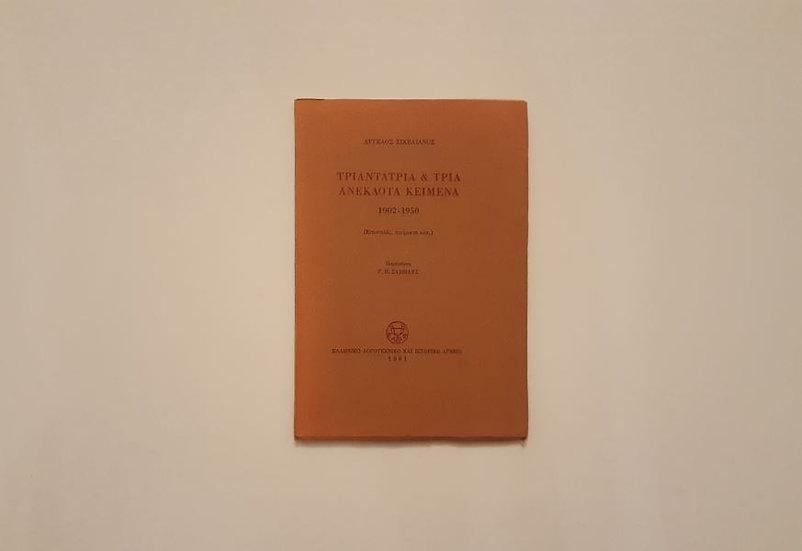ΤΡΙΑΝΤΑΤΡΙΑ & ΤΡΙΑ ΑΝΕΚΔΟΤΑ ΚΕΙΜΕΝΑ (α' έκδοση) - Άγγελος Σικελιανός - ΩΚΥΠΟΥΣ ΠΑΛΑΙΟΒΙΒΛΙΟΠΩΛΕΙΟ