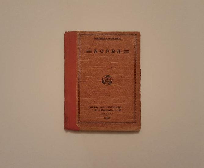 ΝΟΡΒΑ (1924) - Δημοσθένους Α. Τυρρηνόπουλου - ΩΚΥΠΟΥΣ ΠΑΛΑΙΟΒΙΒΛΙΟΠΩΛΕΙΟ
