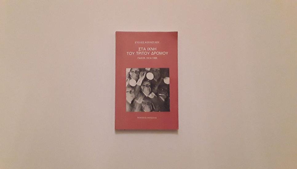 ΣΤΑ ΙΧΝΗ ΤΟΥ ΤΡΙΤΟΥ ΔΡΟΜΟΥ - ΣΤΕΛΙΟΣ ΚΟΥΛΟΓΛΟΥ - ΩΚΥΠΟΥΣ ΠΑΛΑΙΟΒΙΒΛΙΟΠΩΛΕΙΟ - OKYPUS BOOKS