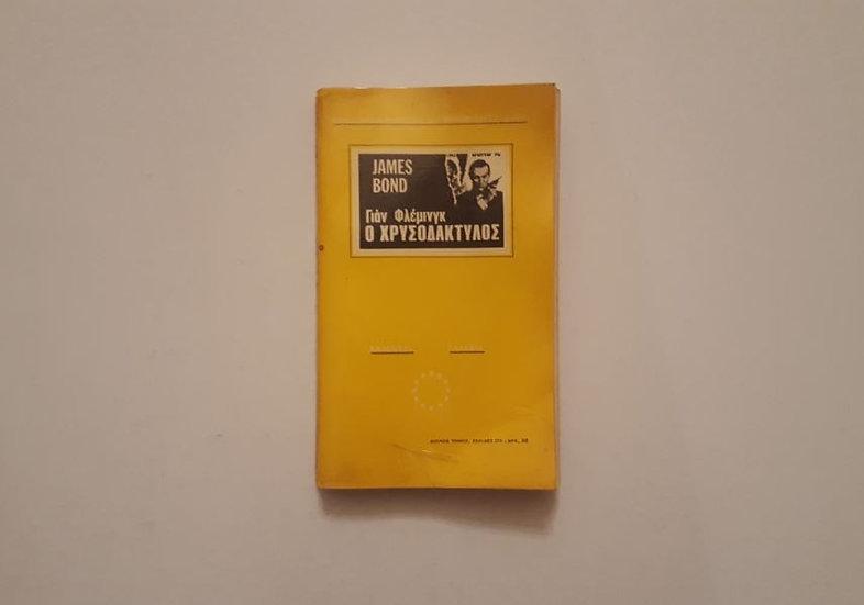 Ο ΧΡΥΣΟΔΑΚΤΥΛΟΣ - Γιαν Φλέμινγκ - ΩΚΥΠΟΥΣ ΠΑΛΑΙΟΒΙΒΛΙΟΠΩΛΕΙΟ
