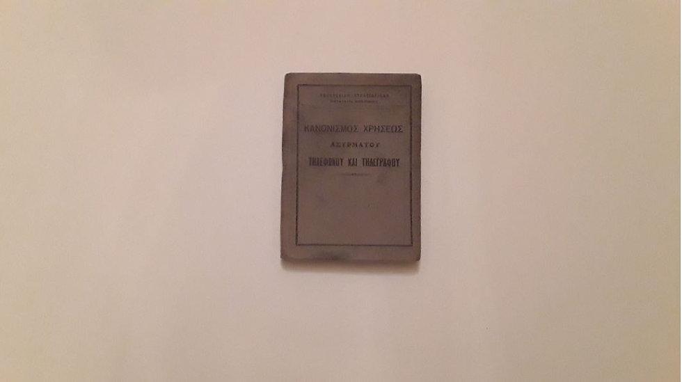 ΚΑΝΟΝΙΣΜΟΣ ΧΡΗΣΕΩΣ ΑΣΥΡΜΑΤΟΥ ΤΗΛΕΦΩΝΟΥ ΚΑΙ ΤΗΛΕΓΡΑΦΟΥ - ΩΚΥΠΟΥΣ ΠΑΛΙΑ ΒΙΒΛΙΑ - OKYPUS OLD BOOKS