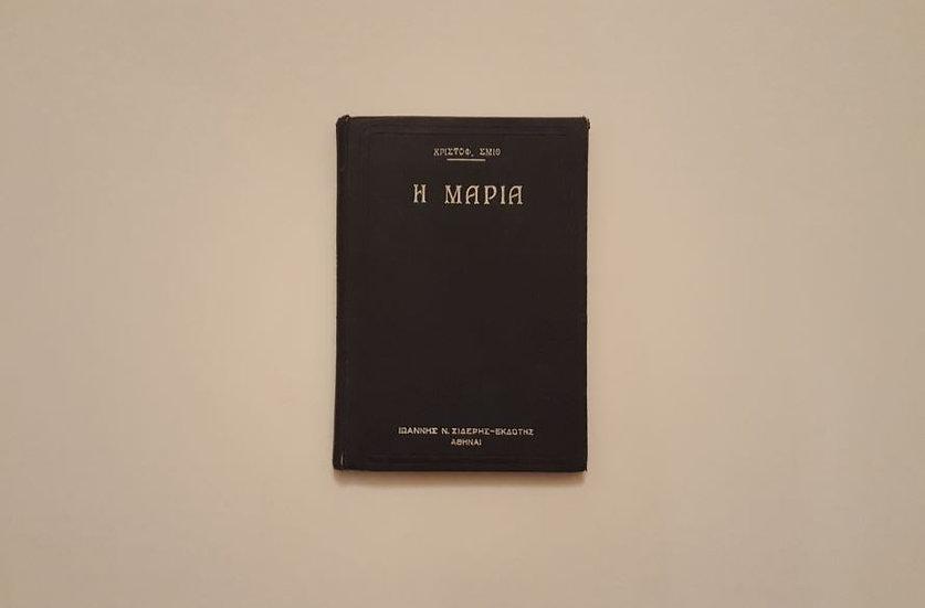 Η ΜΑΡΙΑ Ή ΤΟ ΑΝΘΟΦΟΡΟΝ ΚΑΝΙΣΤΡΟΝ (1927) - Χριστόφορου Σμιθ - ΩΚΥΠΟΥΣ ΠΑΛΑΙΟΒΙΒΛΙΟΠΩΛΕΙΟ