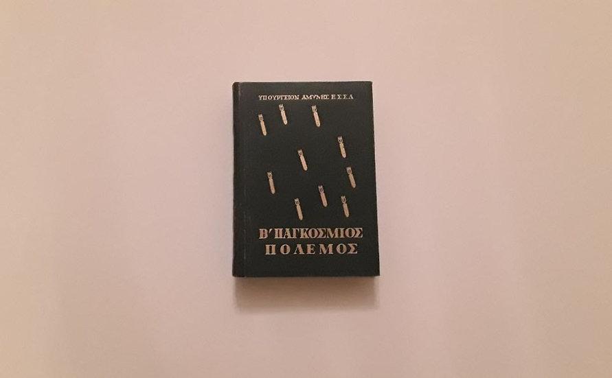 Β' ΠΑΓΚΟΣΜΙΟΣ ΠΟΛΕΜΟΣ - ΩΚΥΠΟΥΣ ΠΑΛΑΙΟΒΙΒΛΙΟΠΩΛΕΙΟ - OKYPUS ANTIQUE BOOKSHOP