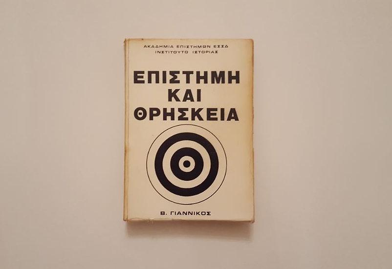 ΕΠΙΣΤΗΜΗ ΚΑΙ ΘΡΗΣΚΕΙΑ - Ακαδημία Επιστημών ΕΣΣΔ Ινστιτούτο Ιστορίας - ΩΚΥΠΟΥΣ ΠΑΛΑΙΟΒΙΒΛΙΟΠΩΛΕΙΟ