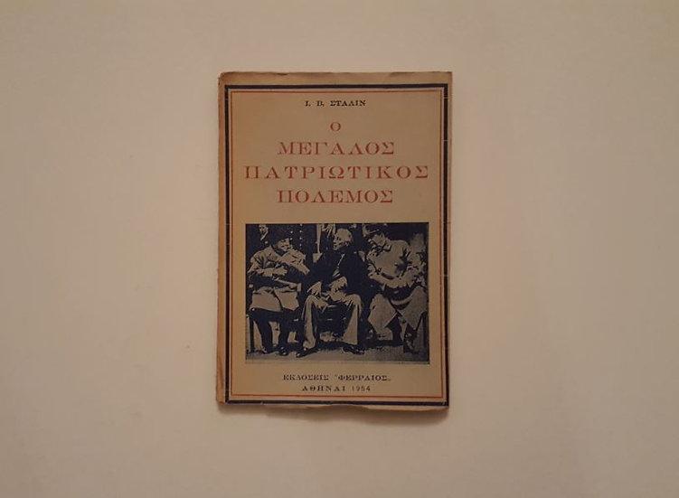 Ο ΜΕΓΑΛΟΣ ΠΑΤΡΙΩΤΙΚΟΣ ΠΟΛΕΜΟΣ - Ι. Β. Στάλιν - ΩΚΥΠΟΥΣ ΠΑΛΑΙΟΒΙΒΛΙΟΠΩΛΕΙΟ