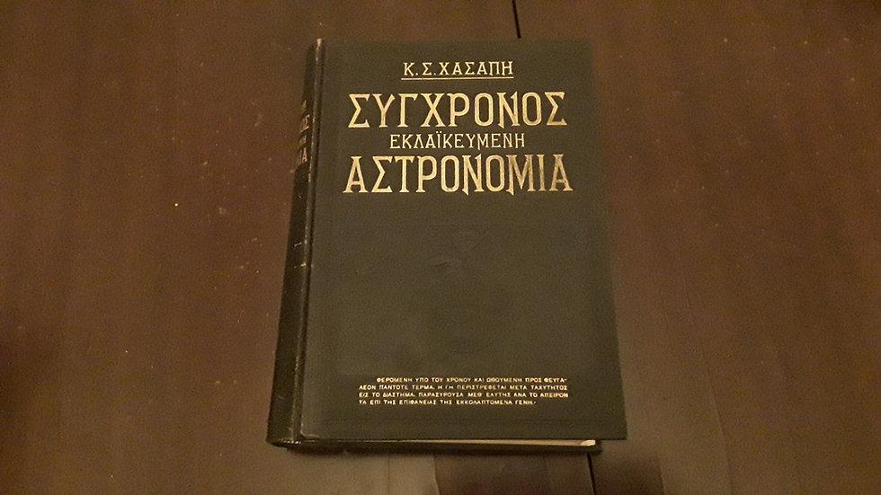 ΣΥΓΧΡΟΝΟΣ ΕΚΛΑΪΚΕΥΜΕΝΗ ΑΣΤΡΟΝΟΜΙΑ - Κ. Σ. Χασάπη