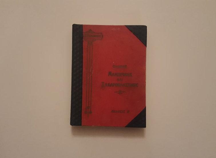 ΟΔΗΓΟΣ ΜΑΓΕΙΡΙΚΗΣ ΚΑΙ ΖΑΧΑΡΟΠΛΑΣΤΙΚΗΣ (1930) - υπό Νικ. Κ. Τσελεμεντέ - ΩΚΥΠΟΥΣ ΣΠΑΝΙΑ ΒΙΒΛΙΑ