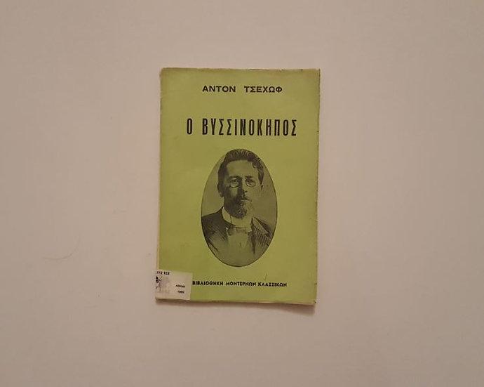 Ο ΒΥΣΣΙΝΟΚΗΠΟΣ - Άντον Τσέχωφ - ΩΚΥΠΟΥΣ ΠΑΛΑΙΟΒΙΒΛΙΟΠΩΛΕΙΟ