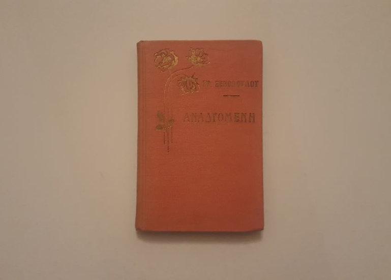 ΑΝΑΔΥΟΜΕΝΗ (1925) [Α' έκδοση] - Γρηγορίου Ξενόπουλου - ΩΚΥΠΟΥΣ ΣΠΑΝΙΑ ΒΙΒΛΙΑ