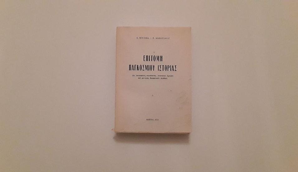 ΕΠΙΤΟΜΗ ΠΑΓΚΟΣΜΙΟΥ ΙΣΤΟΡΙΑΣ - Κ. Μπουζέα & Π. Διαμαντάκου - ΩΚΥΠΟΥΣ ΒΙΒΛΙΑ - OKYPUS BOOKS