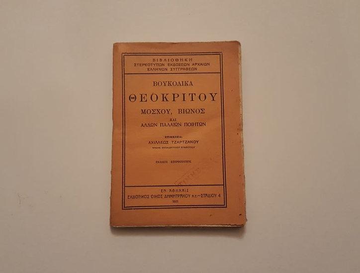 ΒΟΥΚΟΛΙΚΑ ΘΕΟΚΡΙΤΟΥ, ΜΟΣΧΟΥ, ΒΙΩΝΟΣ ΚΑΙ ΑΛΛΩΝ ΠΑΛΑΙΩΝ ΠΟΙΗΤΩΝ (1931) - ΩΚΥΠΟΥΣ ΒΙΒΛΙΑ