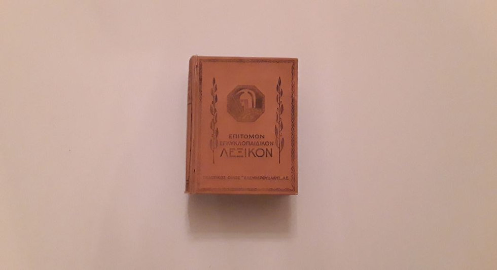 ΕΠΙΤΟΜΟΝ ΕΓΚΥΚΛΟΠΑΙΔΙΚΟΝ ΛΕΞΙΚΟΝ ΕΛΕΥΘΕΡΟΥΔΑΚΗ - ΩΚΥΠΟΥΣ ΣΠΑΝΙΑ ΒΙΒΛΙΑ - OKYPUS RARE BOOKS