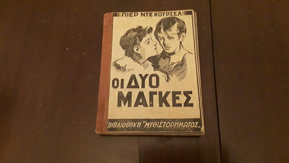 Παλιά βιβλία ελληνικής και ξένης λογοτεχνίας, παγκόσμια κλασσική λογοτεχνία | ΩΚΥΠΟΥΣ παλαιοβιβλιοπωλείο | OKYPUS old books