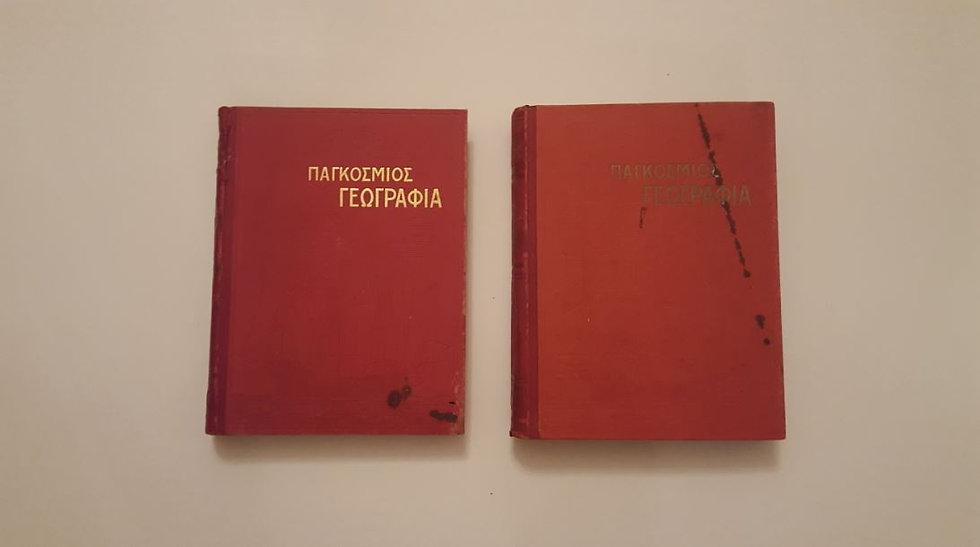 ΠΑΓΚΟΣΜΙΟΣ ΓΕΩΓΡΑΦΙΑ (1934) - Εκδοτικός Οίκος Ελευθερουδάκη - ΩΚΥΠΟΥΣ ΠΑΛΑΙΑ ΒΙΒΛΙΑ