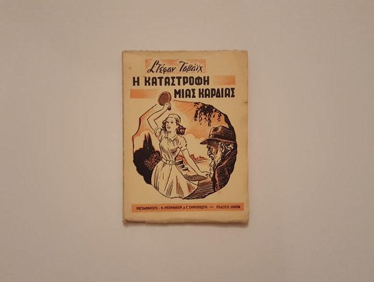 Η ΚΑΤΑΣΤΡΟΦΗ ΜΙΑΣ ΚΑΡΔΙΑΣ (1948) - Στέφαν Τσβάιχ - ΩΚΥΠΟΥΣ ΣΥΛΛΕΚΤΙΚΑ ΒΙΒΛΙΑ