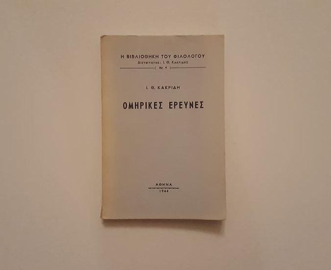 ΟΜΗΡΙΚΕΣ ΕΡΕΥΝΕΣ (1944) [Α' έκδοση] - Ι. Θ. Κακριδή - ΩΚΥΠΟΥΣ ΠΑΛΙΕΣ ΕΚΔΟΣΕΙΣ
