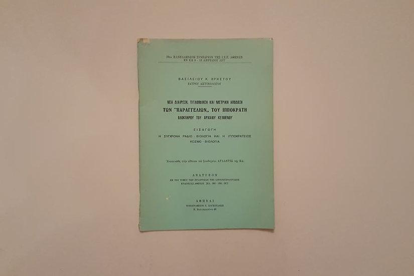 Η ΣΥΓΧΡΟΝΗ ΡΑΔΙΟΒΙΟΛΟΓΙΑ ΚΑΙ Η ΙΠΠΟΚΡΑΤΕΙΟΣ ΚΟΣΜΟΒΙΟΛΟΓΙΑ - Βασιλείου Κ. Χρήστου - ΩΚΥΠΟΥΣ ΠΑΛΑΙΟΒΙΒΛΙΟΠΩΛΕΙΟ