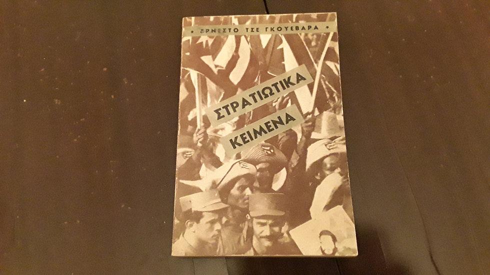 Παλιά βιβλία για την Ιστορία, ιστορικά βιβλία | ΩΚΥΠΟΥΣ παλαιοβιβλιοπωλείο | OKYPUS Old Books