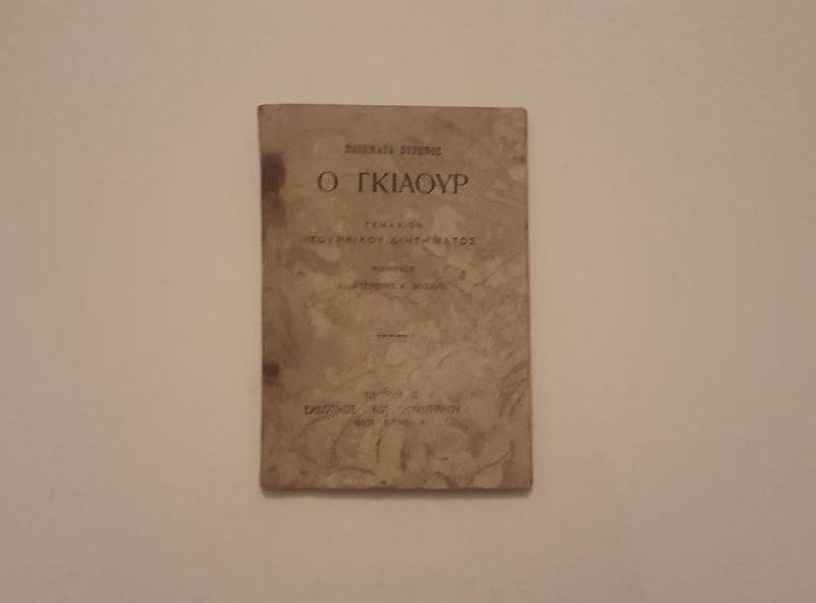 Ο ΓΚΙΑΟΥΡ (δεκαετία 1900) - Λόρδου Βύρωνος - ΩΚΥΠΟΥΣ ΣΠΑΝΙΑ ΒΙΒΛΙΑ