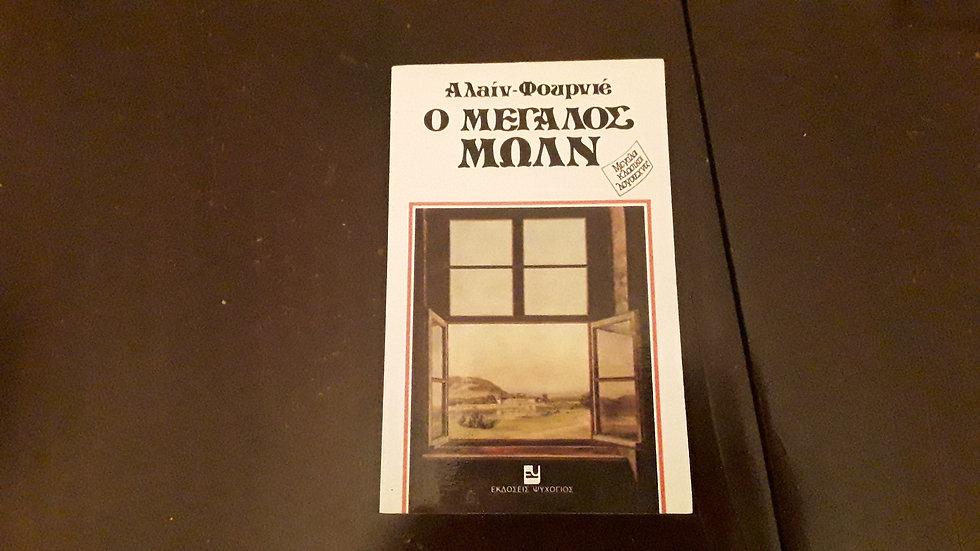 Ο ΜΕΓΑΛΟΣ ΜΩΛΝ - Alain Fournier