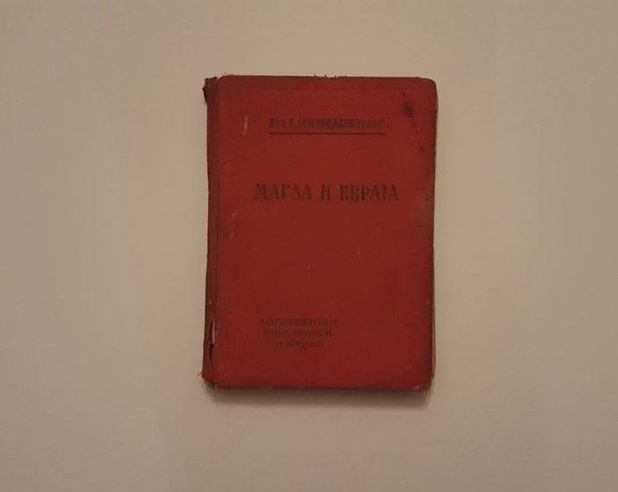 ΜΑΓΔΑ Η ΕΒΡΑΙΑ (δεκ. 1910) - Πολ.Τ. Δημητρακόπουλου - ΩΚΥΠΟΥΣ ΣΠΑΝΙΑ ΒΙΒΛΙΑ