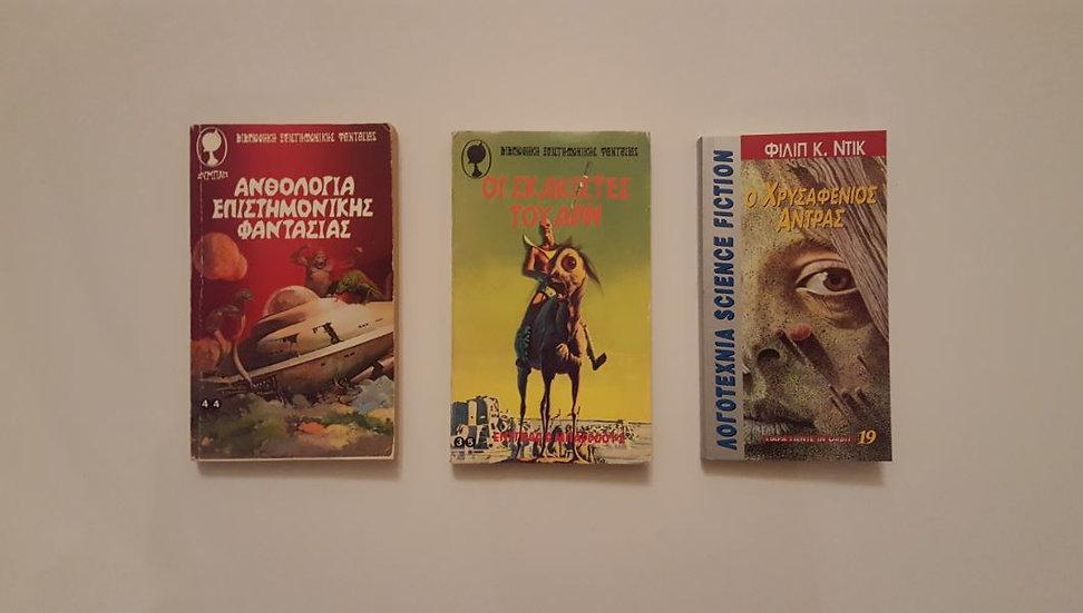 ΣΥΛΛΟΓΗ ΕΠΙΣΤΗΜΟΝΙΚΗΣ ΦΑΝΤΑΣΙΑΣ (3 βιβλία) - ΩΚΥΠΟΥΣ ΜΕΤΑΧΕΙΡΙΣΜΕΝΑ ΒΙΒΛΙΑ