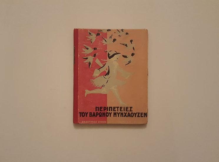 ΠΕΡΙΠΕΤΕΙΕΣ ΤΟΥ ΒΑΡΩΝΟΥ ΜΥΝΧΑΟΥΖΕΝ (1946) [εικον.] - Εκδοτικός Οίκος Δημητράκου - ΩΚΥΠΟΥΣ ΣΠΑΝΙΑ ΒΙΒΛΙΑ
